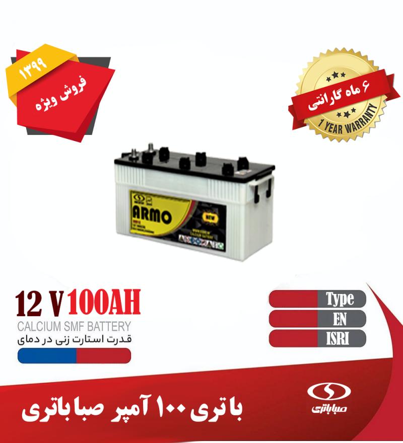 باتری 100 آمپر صبا باتری
