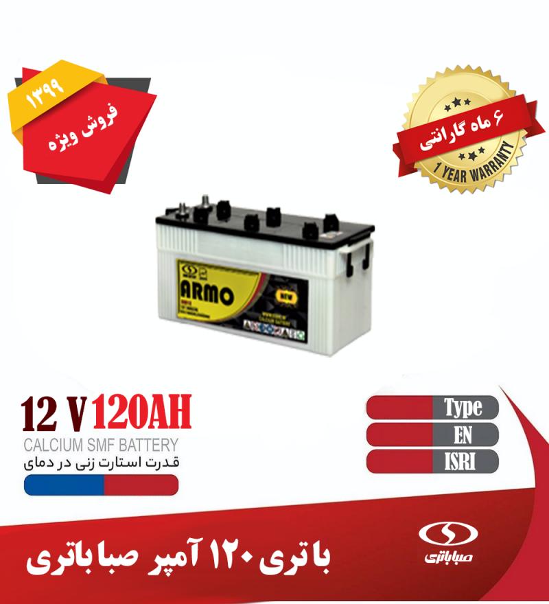 باتری 120 آمپر صبا باتری