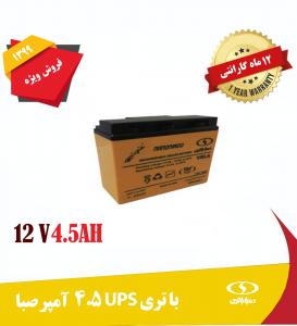 باتری ups صبا باتری 4.5آمپر (12sb4.5)