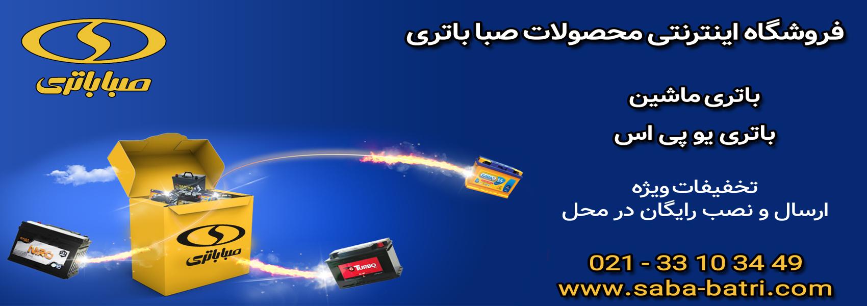 باتری ups صبا باتری-امداد باتری آسان