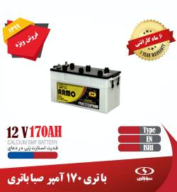battery 170ah