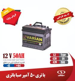 battery 50ah1