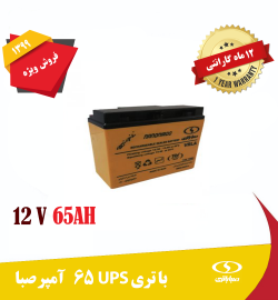 ups battery 65ah saba